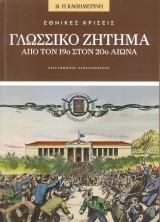 Γλωσσικό ζήτημα από τον 19ο στον 20ο αιώνα-εθνικές κρίσεις(η καθημερινή)
