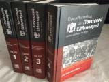 Εγκυκλοπαιδεια Του Ποντιακου Ελληνισμου (4 Τομοι)
