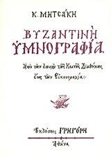Βυζαντινή υμνογραφία