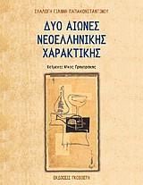 Δύο αιώνες νεοελληνικής χαρακτικής