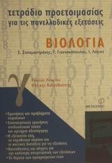Τετράδιο προετοιμασίας για τις πανελλαδικές εξετάσεις βιολογία Γ΄ ενιαίου λυκείου