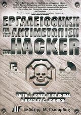 Εργαλειοθήκη για την αντιμετώπιση των hacker