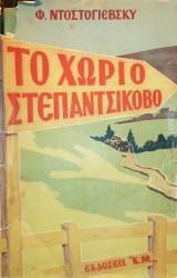 Το χωριό Στεπαντσίκοβο
