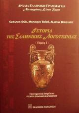 Ιστορία της ελληνικής λογοτεχνίας