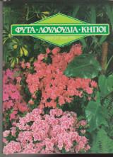 Φυτά λουλούδια κήποι