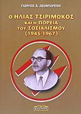 Ο Ηλίας Τσιριμώκος και η πορεία του σοσιαλισμού 1945-1967