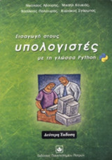 Εισαγωγή στους υπολογιστές με τη γλώσσα Python