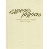 Χρυσές Βελόνες Πρακτική Εγκυκλοπαίδεια Χειροτεχνίας Τόμοι 1-2-3