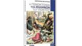 Η Γενοκτονία των Ελλήνων του Πόντου Μέρος B'