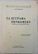 Τα Έγγραφα Πενκόφσκυ (Είς Ρώσος είς την υπηρείαν της Δύσεως)