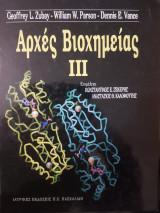 Αρχές Βιοχημείας Τόμος 3