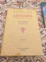 Ανθολογία της Νεοελληνικής Γραμματείας (7ος τόμος, σελ. 472) - Το Διήγημα από τις αρχές του στον 19ο αιώνα ως τις μέρες μας