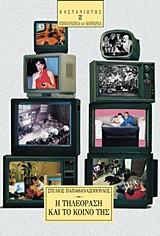Η τηλεόραση και το κοινό της