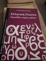 Ελληνική γλώσσα παρελθόν, παρόν, μέλλον
