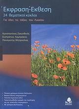 Έκθεση - έκφραση για όλες τις τάξεις του λυκείου