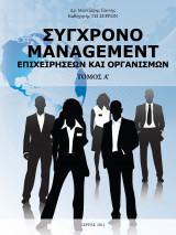 Σύγχρονο Management επιχειρήσεων και οργανισμών