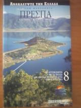 Ανακαλύψτε την Ελλάδα 8. Πρέσπα (Καστοριά-Φλώρινα-Πέλλα)