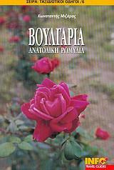 Βουλγαρία, Ανατολική Ρωμυλία