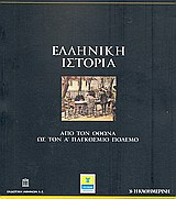 Ελληνική Ιστορία: Από τον Όθωνα ως τον Α' Παγκόσμιο Πόλεμο