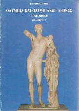 Ολυμπία και Ολυμπιακοί αγώνες ( η φιλοσοφία) Βιβλίο πρώτο