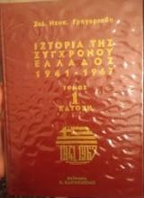 Ιστορία της σύγχρονου Ελλάδος (4 τόμοι)