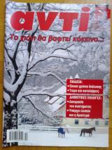 Αντι τευχος 879