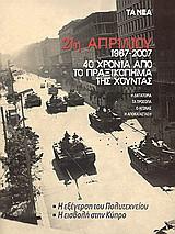21η Απριλίου: 1967-2007 40 χρόνια από το πραξικόπημα της Χούντας