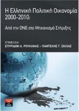 Η Ελληνική Πολιτική Οικονομία 2000-2010: Από την ΟΝΕ στο Μηχανισμό Στήριξης