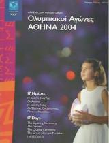 Ολυμπιακοί Αγώνες Αθήνα 2004