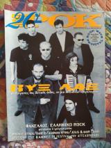 Ποπ & ροκ #232 - Ιούλιος / Αύγουστος 1998