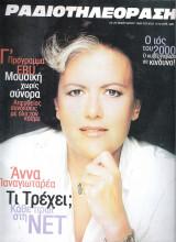 Περιοδικό Ραδιοτηλεόραση τεύχος 1510