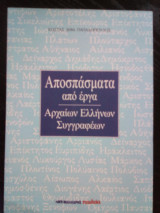 Αποσπασματα απο εργα αρχαιων ελληνων συγγραφεων