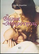 Το βίωμα της μητρότητας