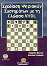 Σχεδίαση ψηφιακών συστημάτων με τη γλώσσα VHDL