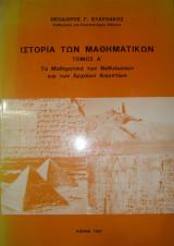 Ιστορία των Μαθηματικών Τόμος Α