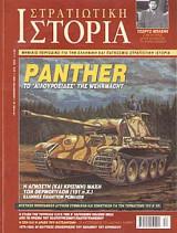 Στρατιωτική Ιστορία 64