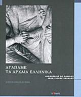 Αγαπάμε τα αρχαία Ελληνικά