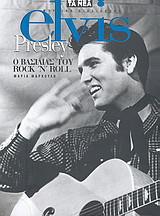 Elvis Presley: ο βασιλιάς του Rock n' Roll