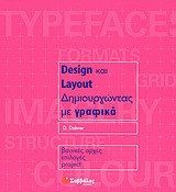 Design και layout, δημιουργώντας με γραφικά