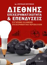 Διεθνής επιχειρηματικότητα και επενδύσεις