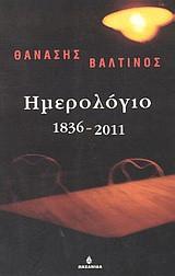 Ημερολόγιο 1836-2011