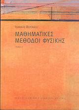 Μαθηματικές μέθοδοι φυσικής