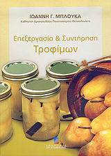 Επεξεργασία και συντήρηση τροφίμων
