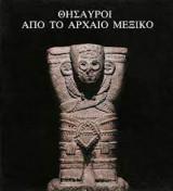 Θησαυροί από το Αρχαίο Μεξικό