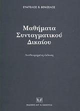 Μαθήματα συνταγματικού δικαίου , αναθεωρημένη έκδοση