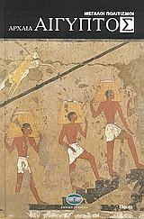 Η αρχαία Αίγυπτος