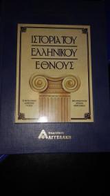 Ιστορία του Ελληνικού Έθνους 12 τόμοι