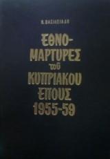 Εθνομάρτυρες του κυπριακού επους 1955-59