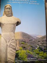 Ο αρχαιολογικός χώρος του Οβριοκαστρου Κερατεας