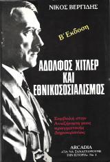 Αδόλφος Χίτλερ και εθνικοσοσιαλισμός, όλη η άληθεια